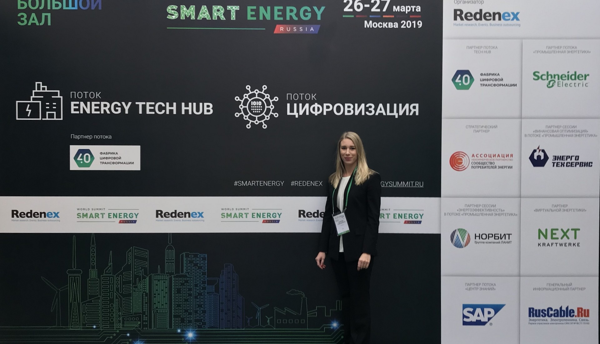 the-feedback-project-participated-in-the-iii-world-smart-energy-summit